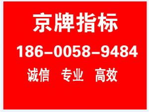 北京车牌|新能源指标出租价格最新报价北京盛昂