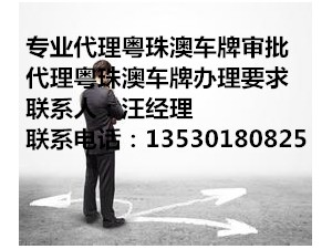 中港两地车牌批文申请需要满足哪些要求及操作指南