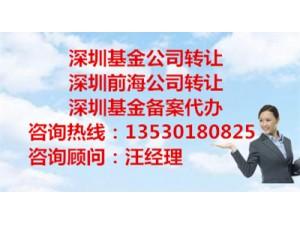 中港两地车牌转让代办P外资公司注册条件
