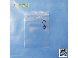厂家定制pe自封袋 pe拉链袋 印刷塑料袋 pe骨链袋可印刷