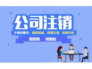 承接上海各区工商税务注销,价格低