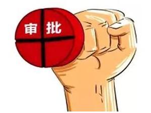 北京医疗机构污水处理排污许可证如何办理