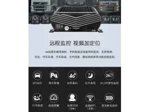 4G车载监控 车载监控系统 车载录像机