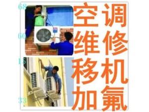 和县空调维修 空调加氟 空调安装移机