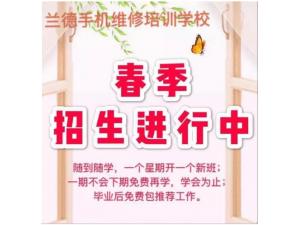 深圳兰德手机维修学校专业手机维修教学