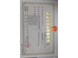 浙江海洋产业集聚区注册油品公司 舟山危险化学品经营许可证办理