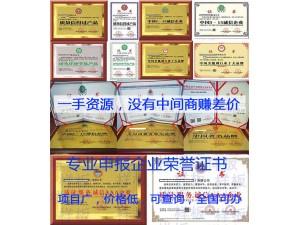 申报中国绿色环保产品证书申报费用
