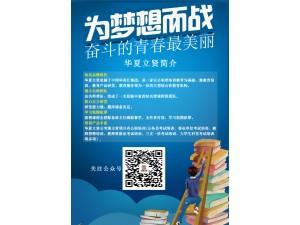 华夏立贤公务员考试培训创业项目招商