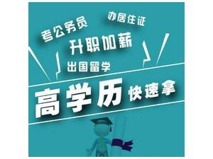 深圳龙岗坂田大专本科学历提升 五和地铁站B