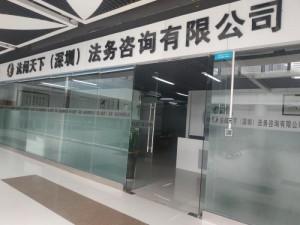 深圳地区工伤劳动纠纷就找法闯天下