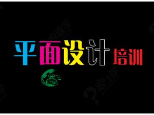 赤峰丨广告设计丨 PS丨AI丨ID丨CDR丨速成班
