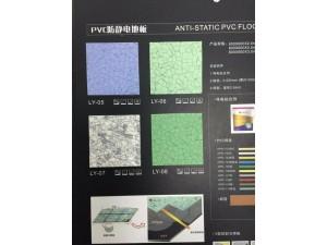 PVC地板/PVC防静电地板