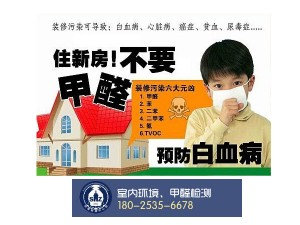 罗湖福田CMA第三方正规甲醛室内环境空气检测机构公司