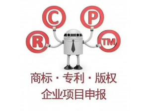 商标注册 高新认定 专利申请