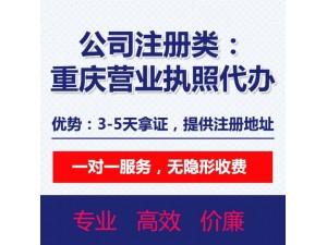 重庆丰都县营业执照代办 重庆垫江0元代办公司