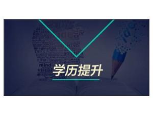 深圳立成教育零基础考取学历 名校毕业协议不过退学