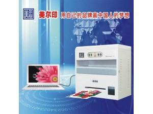 印名片成本低的国产多功能印刷机火爆上市