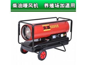 燃油热风机 养殖场加温设备 鸡苗加热保温用