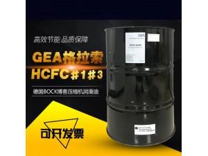 GEA格拉索HCFC OIL#1冷冻油Grasso#3工业