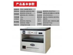 一张起印小型数码印刷机低价促销