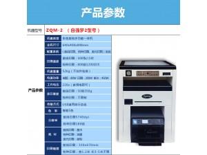 厂家直销不干胶名片标签印刷机