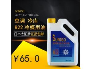 太阳冷冻油3gs 4gs5gsd压缩机冷库