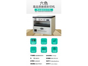 印小批量名片的多功能数码印刷机