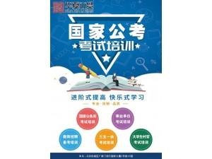 江苏省选择华夏立贤公务员考试培训项目创业加盟可以吗