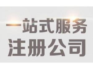 浙江自贸区注册油品公司材料 办理危险化学品经营许可证流程