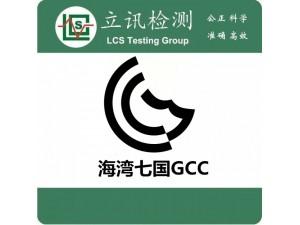 沙特阿曼阿联酋GCC认证Gmark认证产品范围有哪些