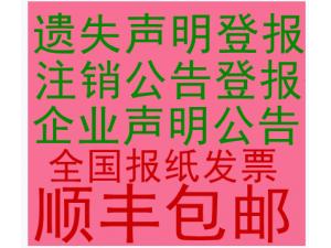 沧州报纸登注销公告 企业声明公告登报