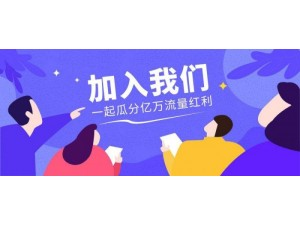 【9省网】O2O电商平台上线,欢迎商家入驻(前80+免费)