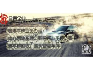 代办前海内资公司申请深圳湾两地车牌指标2019