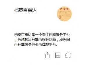 天津存档代办拆封破损档案存储