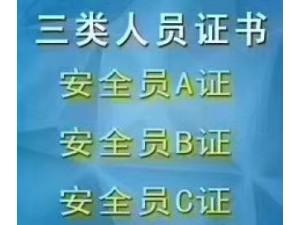 河南市政三类人员在哪里报名考试快