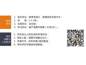 泰国教育学硕士/博士寒暑假班招生中