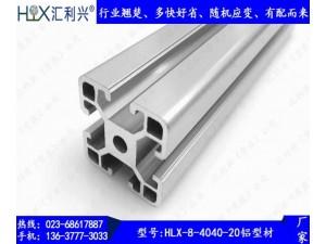 四川成都供应工业铝型材尺寸4040型号铝型材输送滚筒包胶