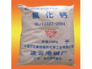 东莞宵边厂家直销工业级氯化钙 74%二水片状国标氯化钙