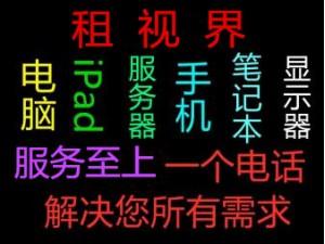 全北京iPad Pro、iPad Air苹果平板电脑租赁