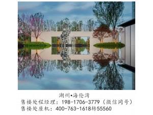 湖州吴兴『海伦堡海伦湾』『官方网站』——『欢迎您!!』