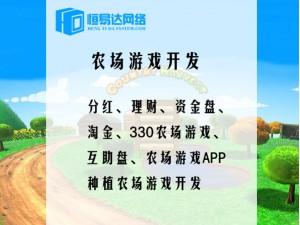 农场游戏系统开发,定制农场游戏APP选择恒易达公司