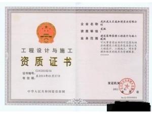 在北京办理企业资质的联系