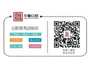 华英汇创业平台