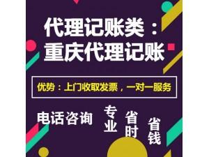 重庆巴南鱼洞公司个体工商执照代办公司注销变更