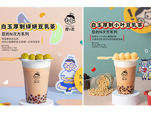 南京摩吉奶茶加盟联系方式