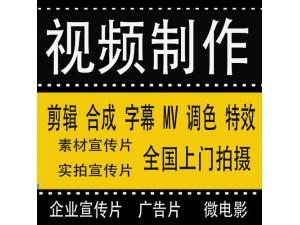 河南专业制作宣传片广告片视频拍摄会议拍摄航拍文案代写
