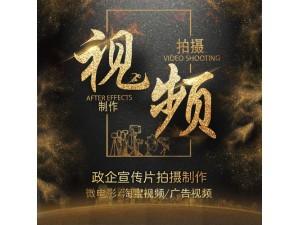 郑州企业宣传片纪录片专题片课程片拍摄后期剪辑