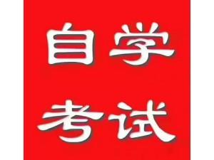 深圳立成教育 湖南工商大学自考 最快一年半拿证