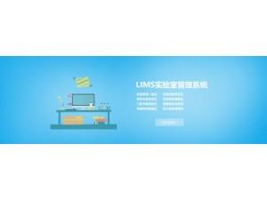 实验室管理系统lims专业的实验室管理软件提供商