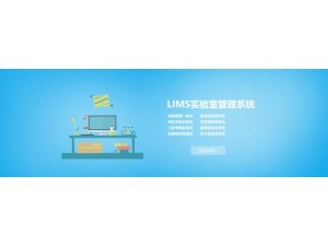 实验室管理系统开发定制